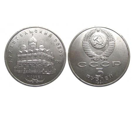5 рублей 1991 (Архангельский собор)
