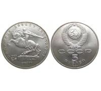 5 рублей 1991 (Памятник Давиду Сасунскому в Ереване)