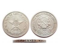 50 копеек 1922 (А.Г)
