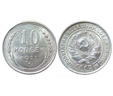 10 копеек 1927 (шт.1.1, узлы А)