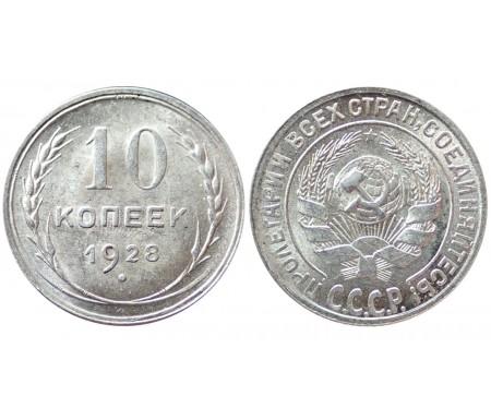 10 копеек 1928 (шт.1.4, узлы Х)