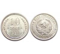 10 копеек 1928 (шт.1.4, узлы Я)