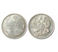 10 копеек 1915 ВС