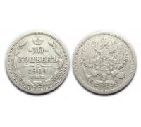10 копеек 1904 СПБ АР
