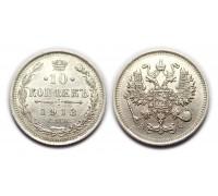 10 копеек 1913 СПБ ВС