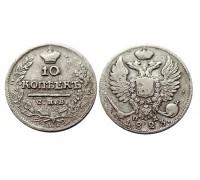 10 копеек 1823 СПБ ПД