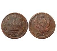 2 копейки 1825 ЕМ ИК