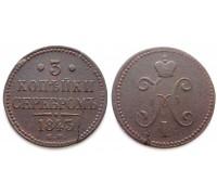 3 копейки 1843 ЕМ