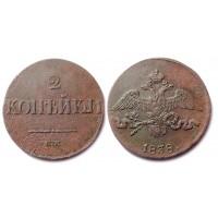 2 копейки 1838 СМ