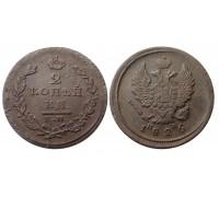 2 копейки 1826 ЕМ ИК