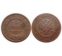 3 копейки 1916 (кабинетная)
