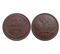 2 копейки 1862 ЕМ