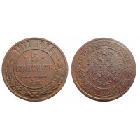 5 копеек 1871 ЕМ