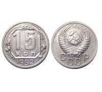15 копеек 1952 (шт.3.1)