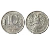 10 рублей 1993 ММД (немагнитные)