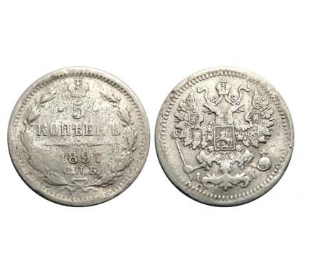 5 копеек 1897 СПБ АГ