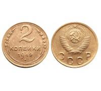 Монета 2 копейки 1949