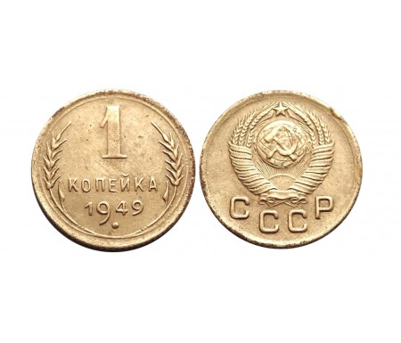 1 копейка 1949 (шт.1.4)