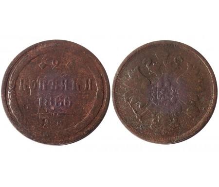 2 копейки 1866 ЕМ