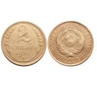 Монета 2 копейки 1931