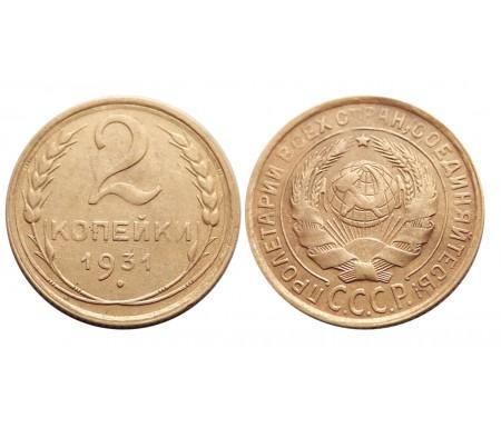 2 копейки 1931