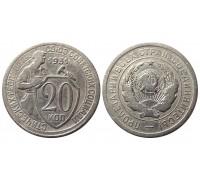 Монета 20 копеек 1931