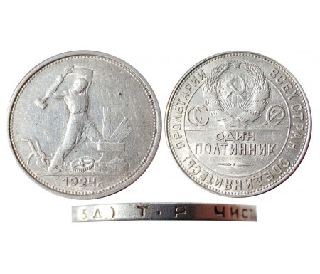 50 копеек 1924 (Т.Р)