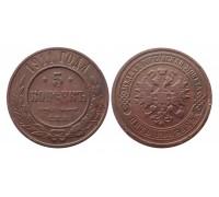 5 копеек 1911 СПБ