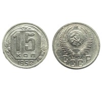 15 копеек 1952 (шт.3.21)