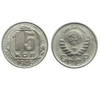 15 копеек 1946 (АИФ №91)