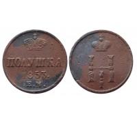 Полушка 1853 ЕМ