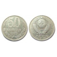 50 копеек 1979