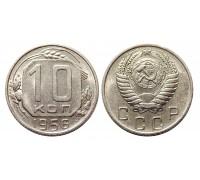 10 копеек 1956 (штемпельный блеск)