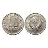 10 копеек 1957 (без Мадагаскара)