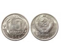 10 копеек 1954 (штемпельный блеск)