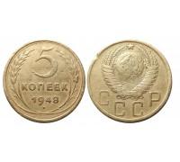 5 копеек 1948 (Ф-56)
