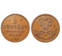 1/2 копейки 1913 СПБ
