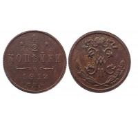 1/2 копейки 1912 СПБ