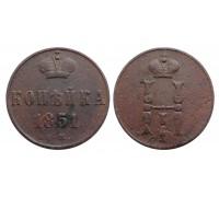 Копейка 1851 ЕМ