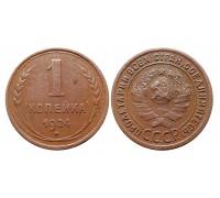 1 копейка 1924 (шт.1.1)