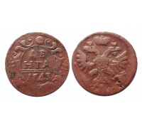 Деньга 1743