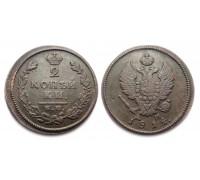 2 копейки 1814 КМ АМ