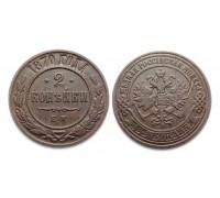 2 копейки 1870 ЕМ