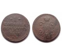 1 копейка 1839 СМ (Биткин R)