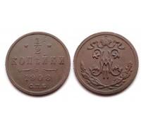 1/2 копейки 1908 СПБ