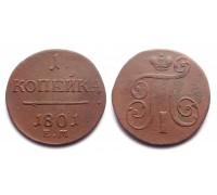 1 копейка 1801 ЕМ (Биткин R)