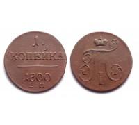 1 копейка 1800 ЕМ