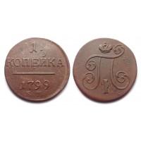 1 копейка 1799 ЕМ