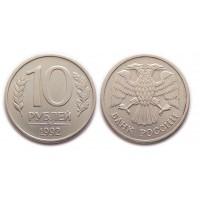 10 рублей 1992 ММД (магнитные)
