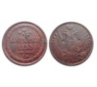 3 копейки 1853 ЕМ